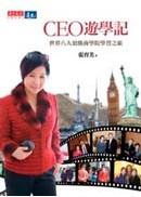 CEO遊學記:世界八大頂級商學院學習之旅
