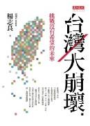 台灣大崩壞:挑戰沒有希望的未來