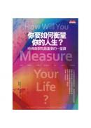 你要如何衡量你的人生?:哈佛商學院最重要的一堂課