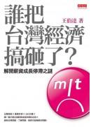 誰把台灣經濟搞砸了?:解開薪資成長停滯之謎