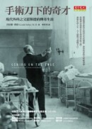 手術刀下的奇才:現代外科之父霍斯德的傳奇生涯