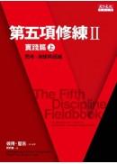 第五項修練II實踐篇(上):思考、演練與超越