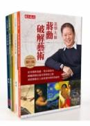 破解藝術隨行版系列套書(1套5冊)