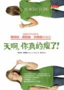 天啊,你真的瘦了!:運動科學家教你聰明吃、輕鬆動、快樂瘦的祕訣
