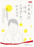 《不再為錢煩惱》:松浦彌太郎的新金錢術