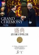 盛典:諾貝爾文學獎之旅