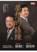 夢想的修練:徐重仁、徐安昇父子的創業筆記