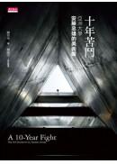 十年苦鬥:亞洲大學‧安藤忠雄的美術館