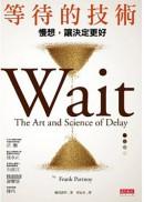 等待的技術:慢想,讓決定更好