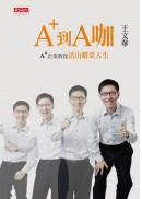 A+到A咖:A+企業教我活出精采人生