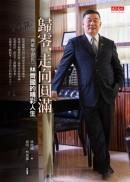 歸零,走向圓滿:典華學習長林齊國的精彩人生
