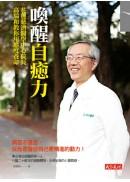 喚醒自癒力:花蓮慈濟醫學中心院長高瑞和教你用態度養命