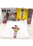 五斗米靠腰系列套書+限量T-Shirt超值珍藏版