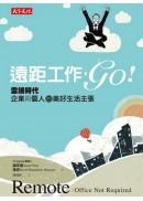遠距工作,go!:雲端時代企業與個人的美好生活主張