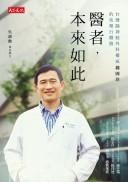 醫者,本來如此:台灣腦神經外科權威魏國珍的快樂行醫路