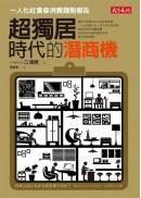 超獨居時代的潛商機:一人化社會的消費趨勢報告