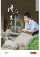 清淨赤子心:小牛楊凱丞與慈濟的教養人文