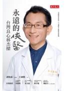 永遠的俠醫:台灣良心林杰樑