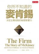 你所不知道的麥肯錫:決定企業成敗的袐密影響力