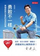 勇敢不一樣:黃健庭與台東的成長故事