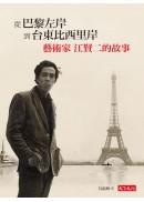 從巴黎左岸,到台東比西里岸:藝術家江賢二的故事