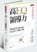 高EQ領導力