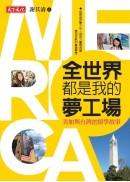 全世界都是我的夢工場:美加與台灣的留學故事
