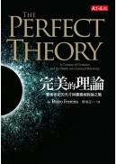 完美的理論:一整個世紀的天才與廣義相對論之戰