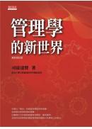 管理學的新世界(最新修訂版)