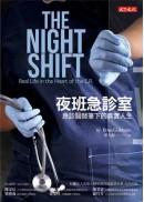 夜班急診室:急診醫師筆下的真實人生