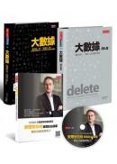 《大數據》《大數據:隱私篇》套書(附贈作者訪台演講精華DVD)