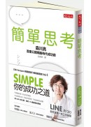 簡單思考:LINE前任CEO首度公開網路時代成功術