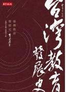 臺灣教育發展史:見證百年樹人的希望工程