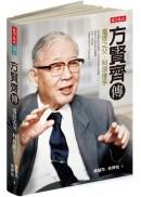 方賢齊傳:電信之父、科技推手