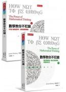 數學教你不犯錯,上下冊套書:搞定期望值、認清迴歸趨勢、弄懂存在性