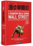 漫步華爾街:超越股市漲跌的成功投資策略 (暢銷45週年全新增訂版)