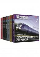 觀念物理1-6套書