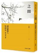 之間:誠品創辦人吳清友的生命之旅