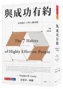 與成功有約:高效能人士的七個習慣(全新修訂版)