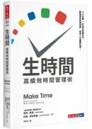 生時間:高績效時間管理術