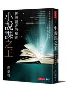 小說課之王:折磨讀者的祕密——華語首席故事教練許榮哲代表作,精確剖析小說創作之謎