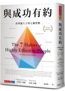 與成功有約(30週年全新增訂版):高效能人士的七個習慣