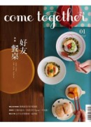 come together vol.1:好友餐桌 See you on the table!