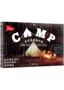 新式露營教科書:露營觀念、基本技巧、裝備添置、紮營祕訣、親子遊樂、野外料理一應俱全,輕鬆享受露營樂趣的完全圖解指南(隨書送A6露營實用手冊)