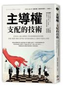 主導權:支配的技術 亞洲NO.1讀心師教你,所有事情都能如你所願,商場、職場、情場、菜市場,任何場合都能占上風的57個攻心法則