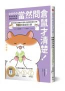 當然問倉鼠才清楚!最誠實的鼠鼠行為百科【超萌圖解】:動物學家全面解析從習性、相處到飼養方式的130篇鼠鼠真心話