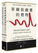 華爾街幽靈的禮物:頂尖交易員敗中求勝的三個祕密