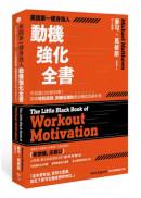 美國第一健身強人,動機強化全書:不找藉口的新科學!突破增肌瓶頸、訓練低潮的最強輔助訓練手冊