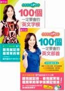 100個一定要會的英文部首&字根:徐薇英文UP學堂(2冊,隨書附MP3)
