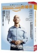 amazon.com的祕密